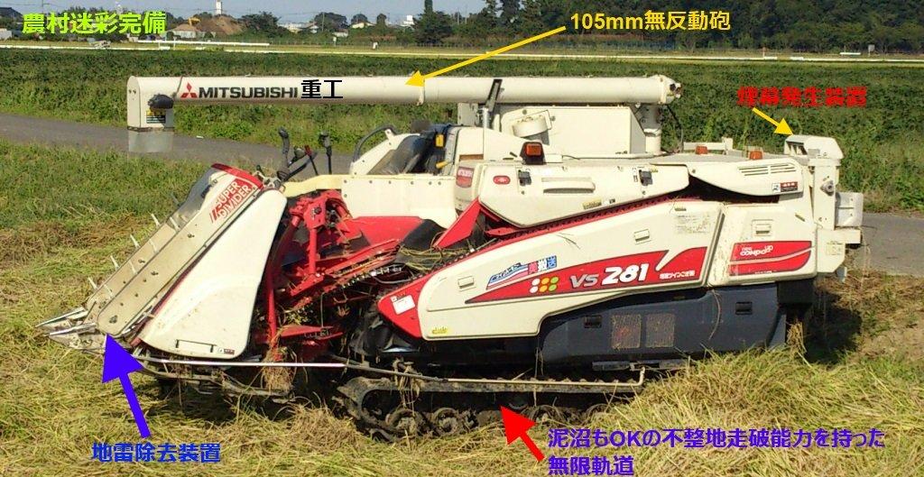 1ヶ月くらい前に撮った写真なんですけどこういう装軌車両が日本全国に大量にあるでしょ? で、こんな改造を行えば普段は、農機具として農村に隠れるがいざとなったら