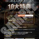 wot-invitecode